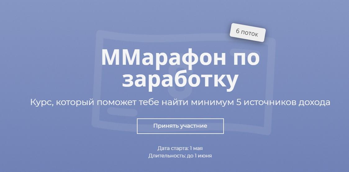Бизнес [Марго Савчук] ММарафон по заработку. 6 поток (2019)