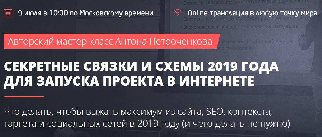 SEO и SMM [ConvertMonster] Антон Петроченков - Секретные связки и схемы 2019 года для запуска проекта в интерн