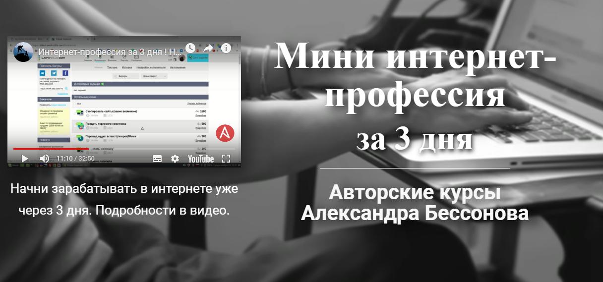 Бизнес [Александр Бессонов] Мини интернет-профессия за 3 дня (2019)
